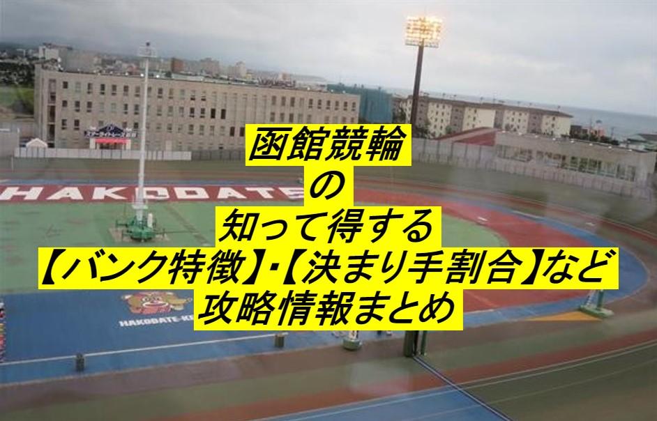 【知って得する競輪場の特徴】函館競輪場の勝率や決まり手まで