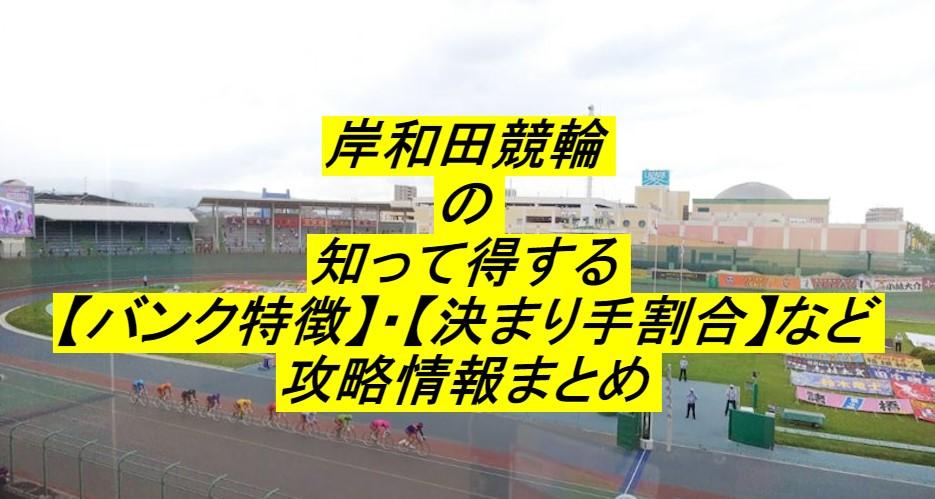 【知って得する競輪場の特徴】岸和田競輪場の勝率や決まり手まで