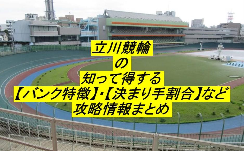 【知って得する競輪場の特徴】立川競輪場の勝率や決まり手まで