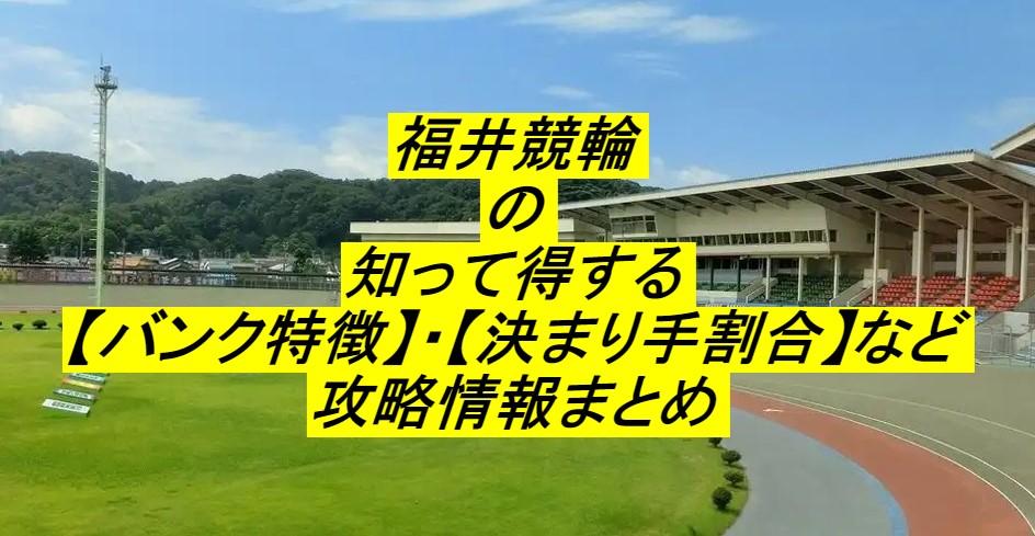 【知って得する競輪場の特徴】福井競輪場の勝率や決まり手まで