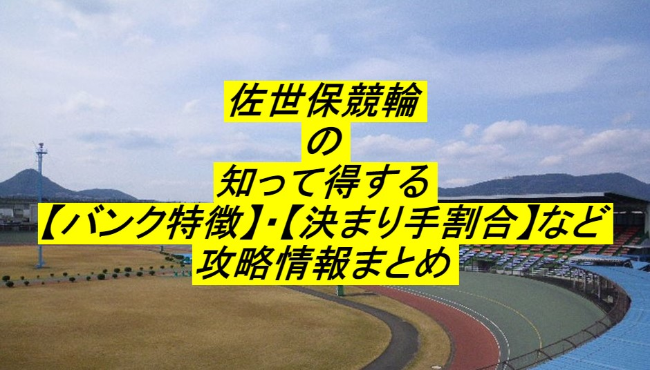 【知って得する競輪場の特徴】佐世保競輪場の勝率や決まり手まで