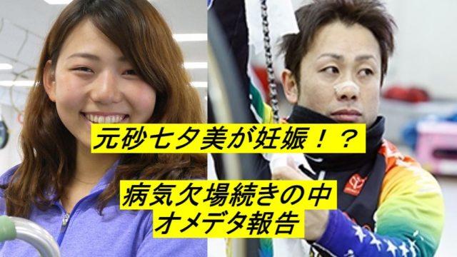 【競輪速報】可愛くて人気の元砂七夕美が妊娠を発表!