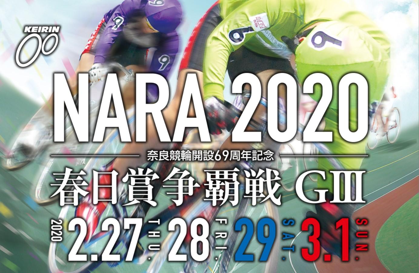 2020年 奈良競輪開設69周年記念春日賞争覇戦(G3)の特徴