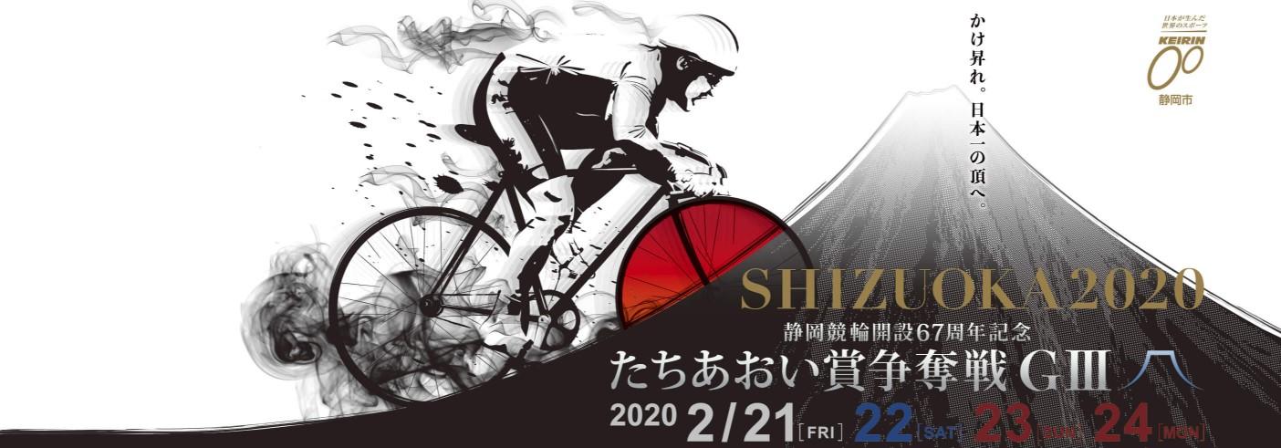 2020年 静岡競輪開設67周年記念たちあおい賞争覇戦(G3)の特徴