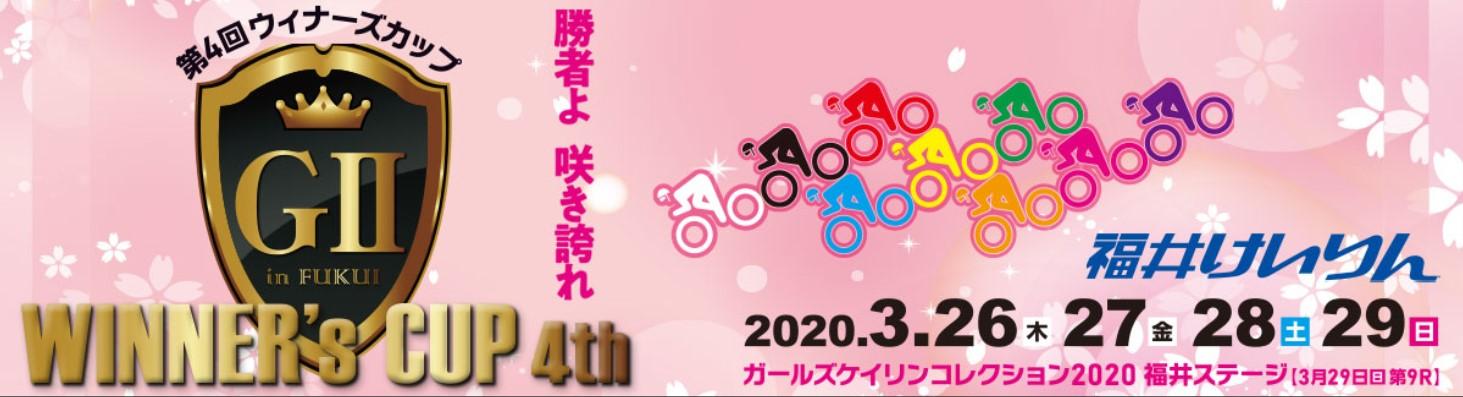 2020年 福井競輪 第4回ウィナーズカップ(G2)の情報が丸分かり