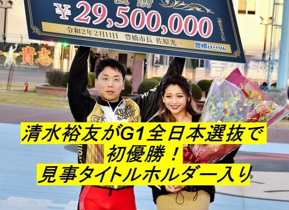清水裕友が豊橋G1全日本選抜競輪で初優勝