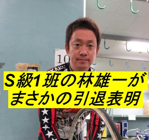 林雄一がまさかの引退発表