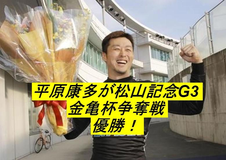 【競輪速報】平原康太が松山記念競輪G3金亀杯争奪戦を見事優勝