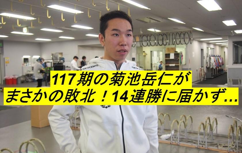 早期卒業した117期菊池岳仁は14連勝ならず初めての敗北