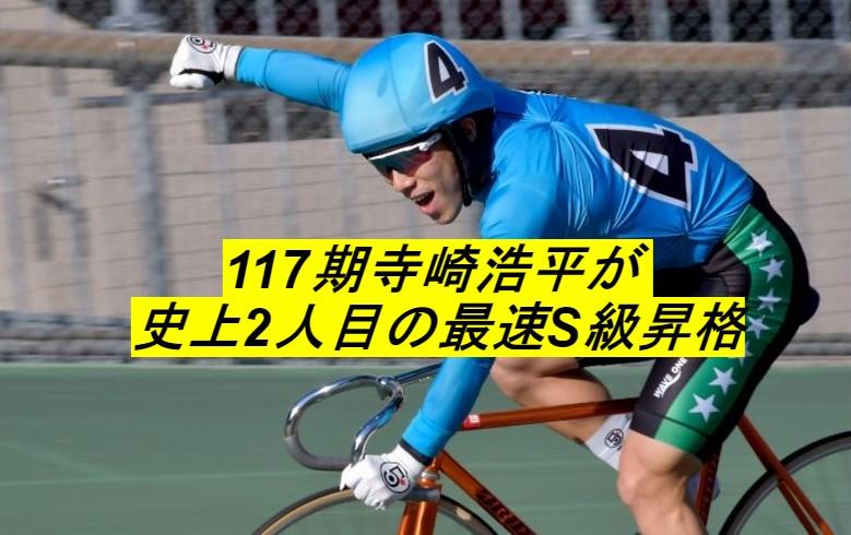 寺崎浩平が競輪史上2人目の最速S級昇格