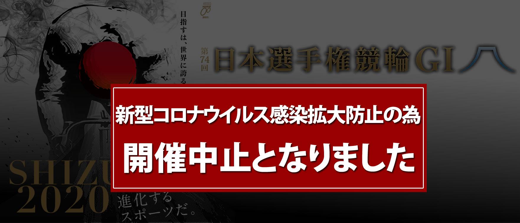 静岡競輪 G1 日本選手権競輪が開催中止
