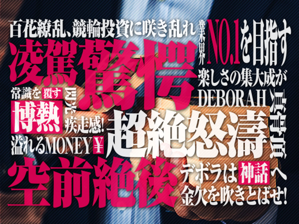 【登録危険!】競輪予想サイト【デボラ競輪】のごちゃごちゃの宣伝文句