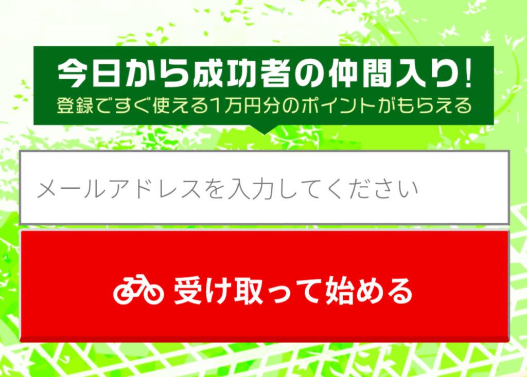 【検証中の競輪予想サイトの口コミ・評判を検証】【競輪RIDE】登録フォーム