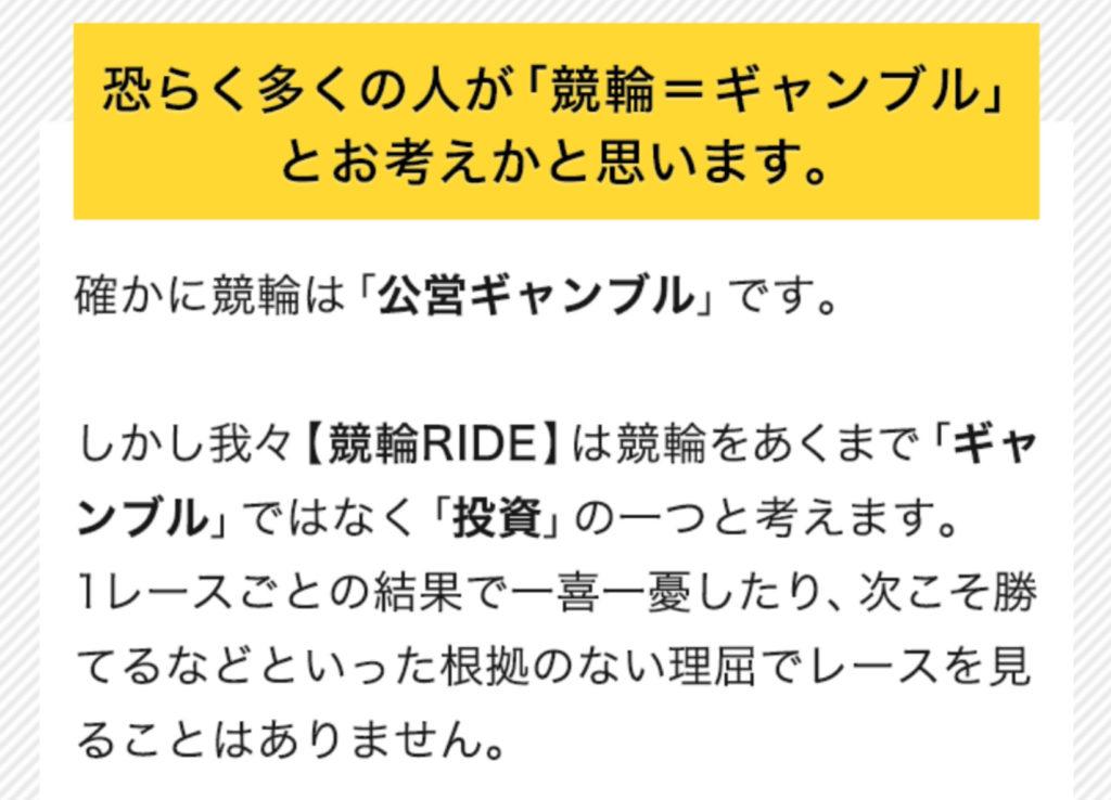 【検証中の競輪予想サイトの口コミ・評判を検証】【競輪RIDE】競輪は投資