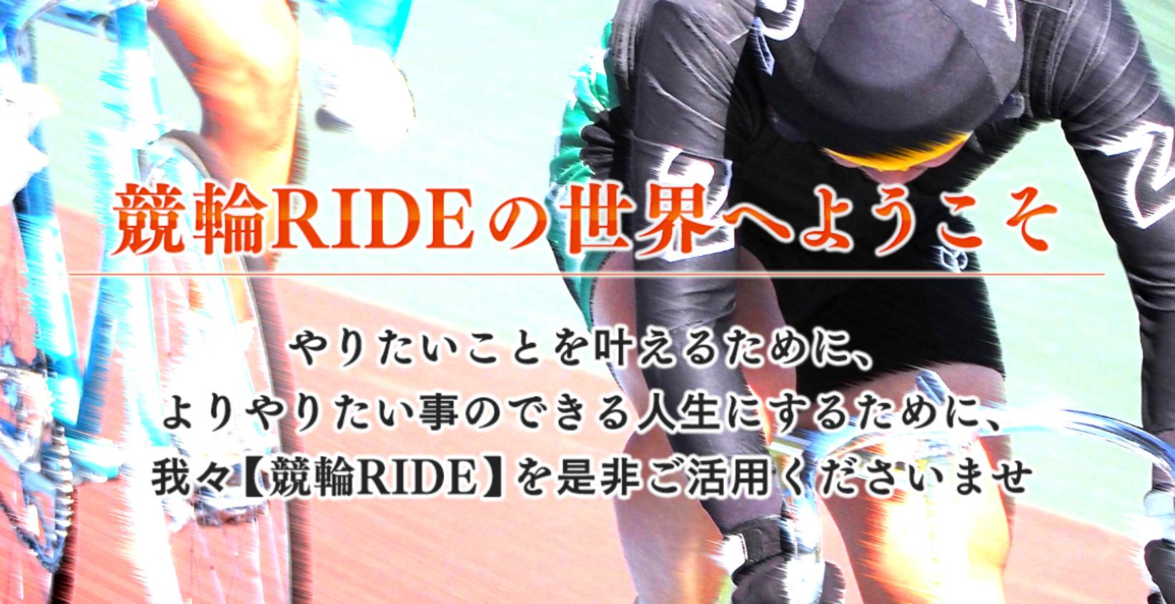 【検証中】競輪予想サイト【競輪RIDE】は稼げるのか稼げないのか確かめる!