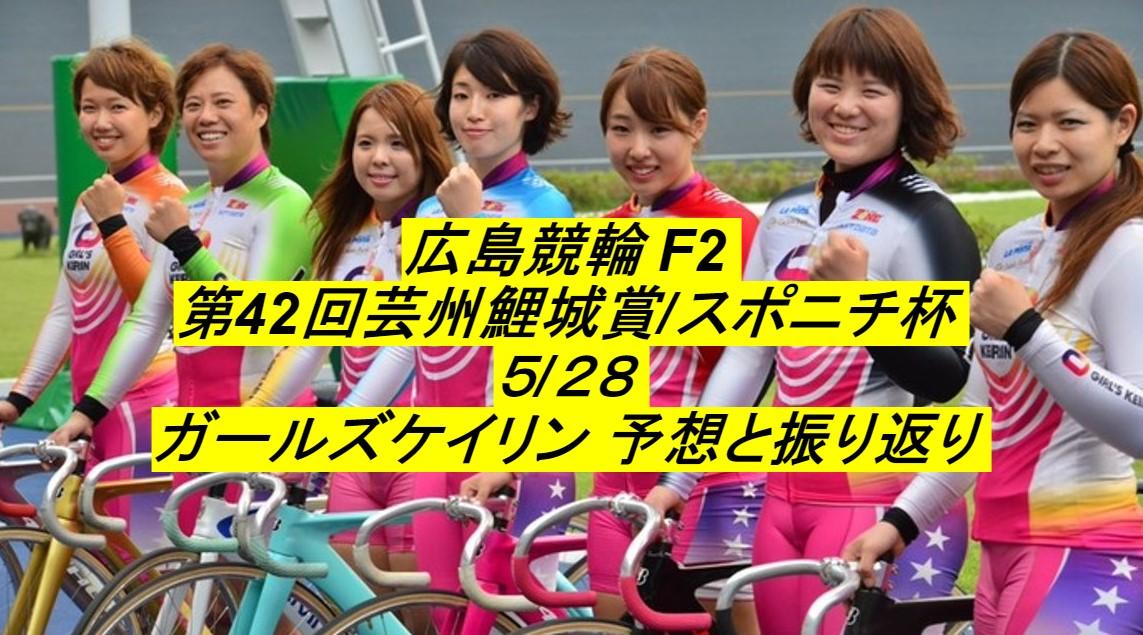 【ガールズケイリン】5/28 広島競輪 ガールズケイリンレース振り返り