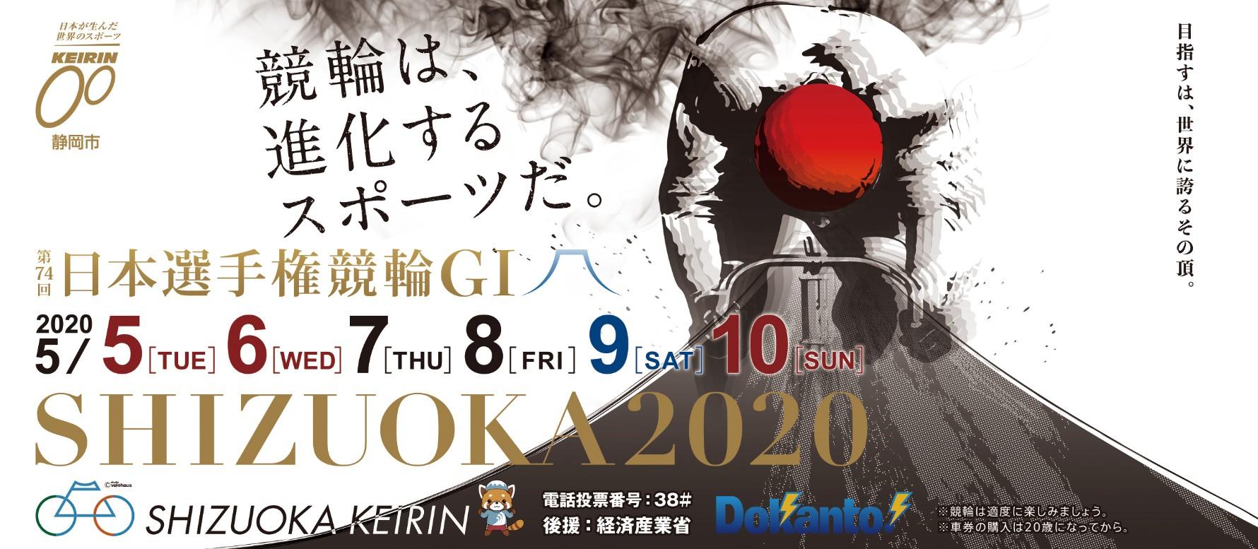 2020年 静岡競輪第74回日本選手権競輪(G1)の特徴