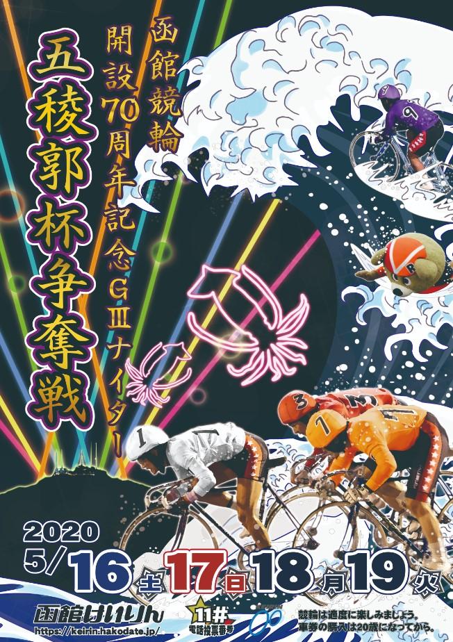 2020年 函館競輪開設70周年五稜郭杯争奪戦(G2)の特徴