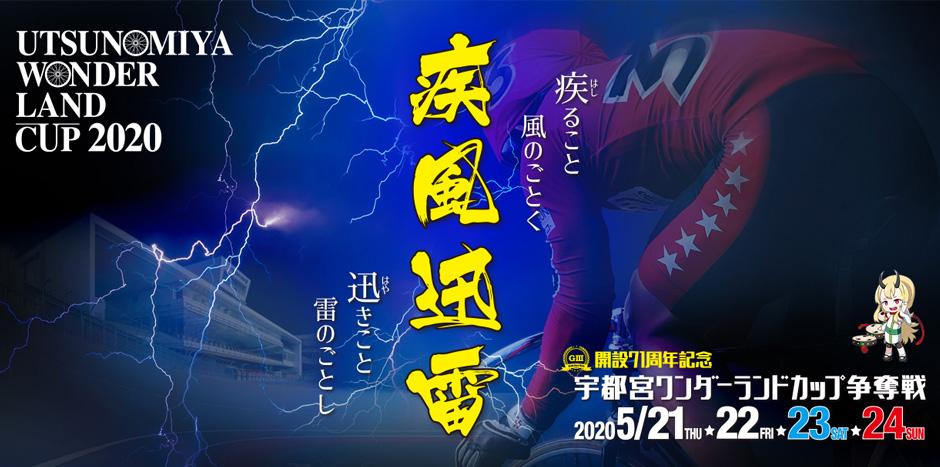 2020年 宇都宮競輪開設71周年記念ワンダーランドカップ(G3)の特徴
