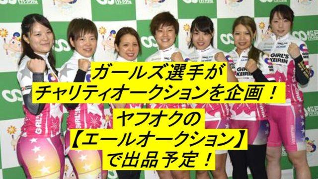 【競輪速報】ガールズ選手の社会貢献 「エールオークション」が開幕!
