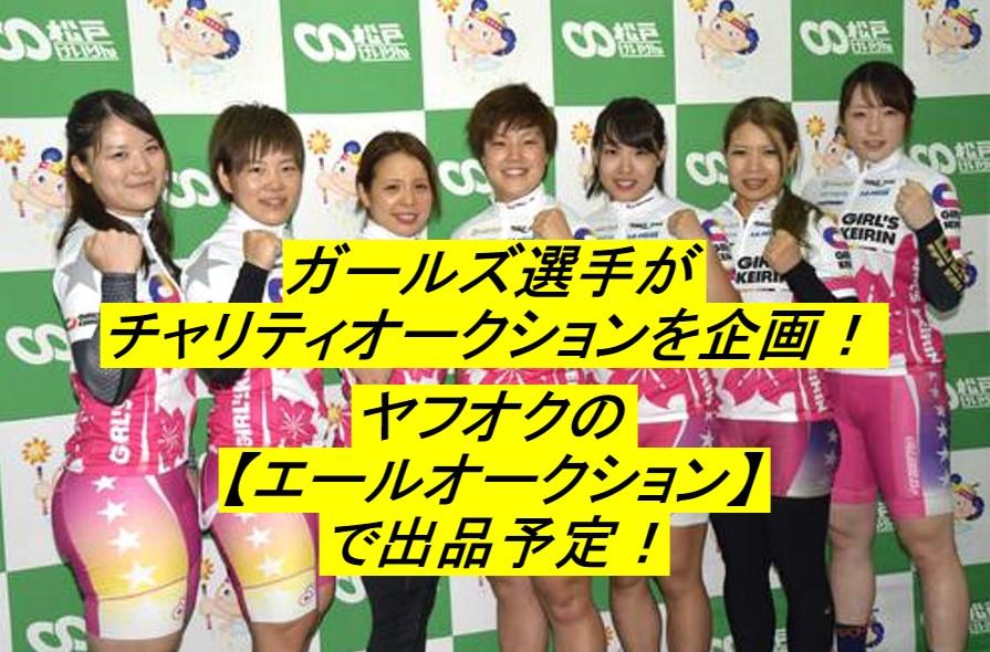 【競輪速報】ガールズケイリン選手たちがチャリティオークションを企画!
