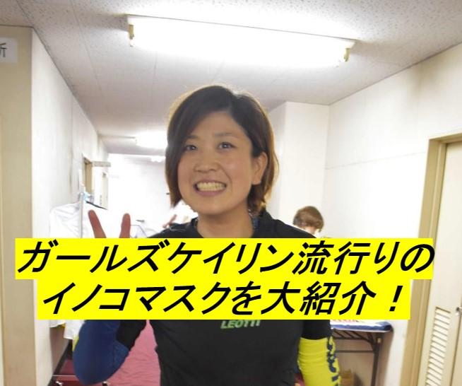 【競輪速報】ガールズ猪子真実のお手製マスクをご紹介!