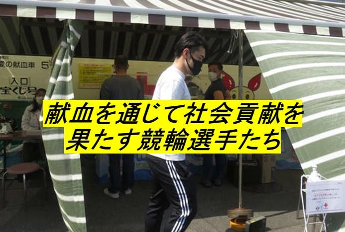川崎競輪選手達の献血で社会貢献