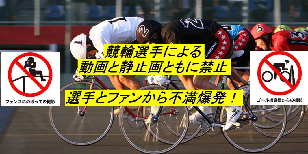 【競輪速報】競輪選手の撮影が禁止