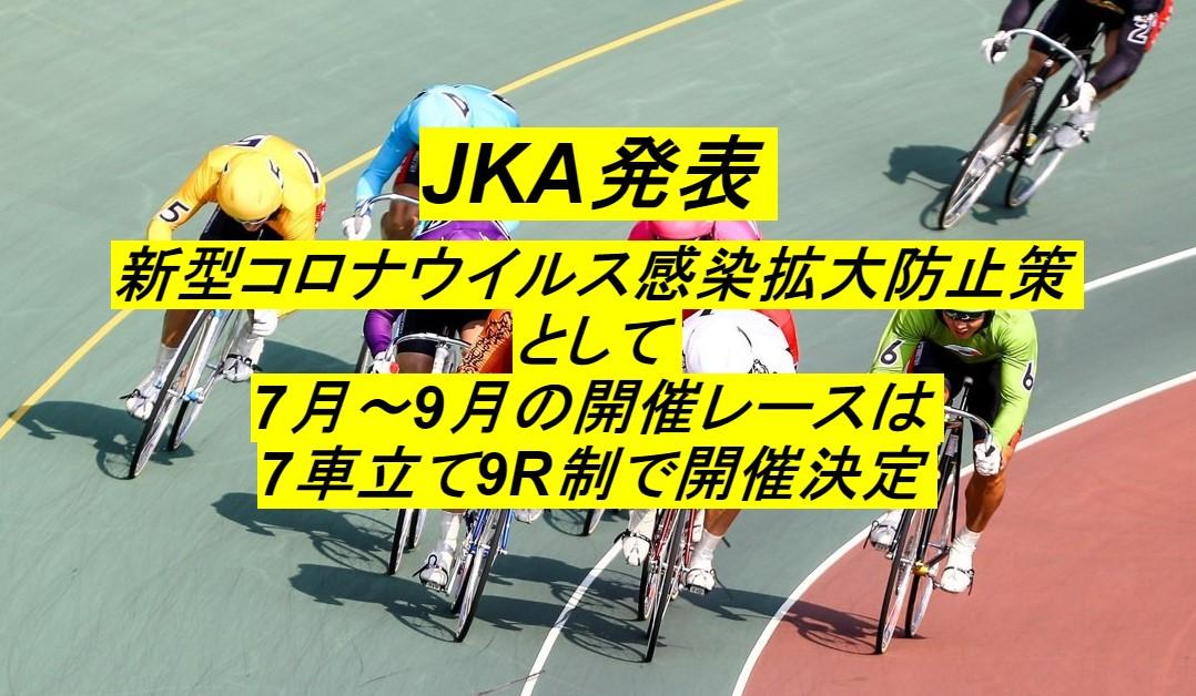 7月から9月にかけての開催が7車9R制に変更
