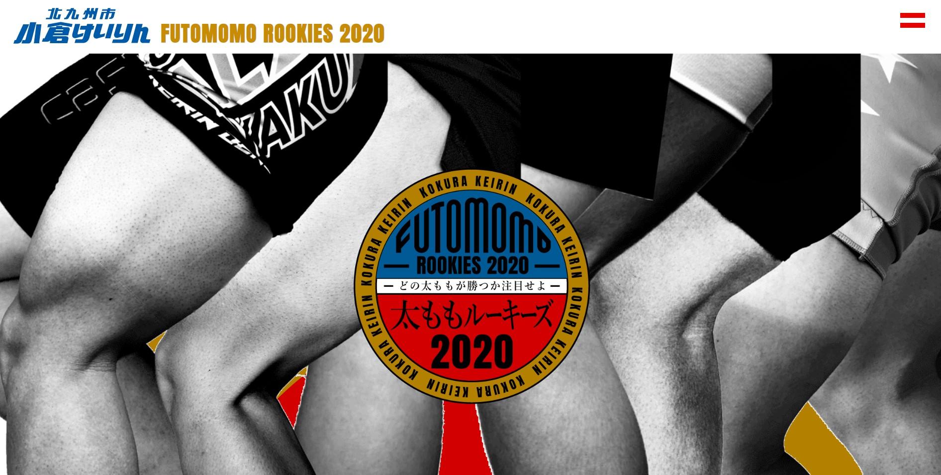 小倉競輪 ルーキーシリーズ2020