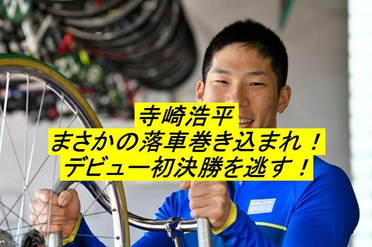 【競輪速報】寺崎浩平選手がまさかの落車