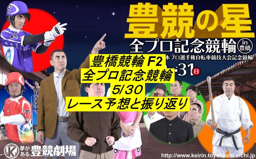【競輪F2予想】5/30豊橋「全プロ記念競輪」初日の勝利選手は…?