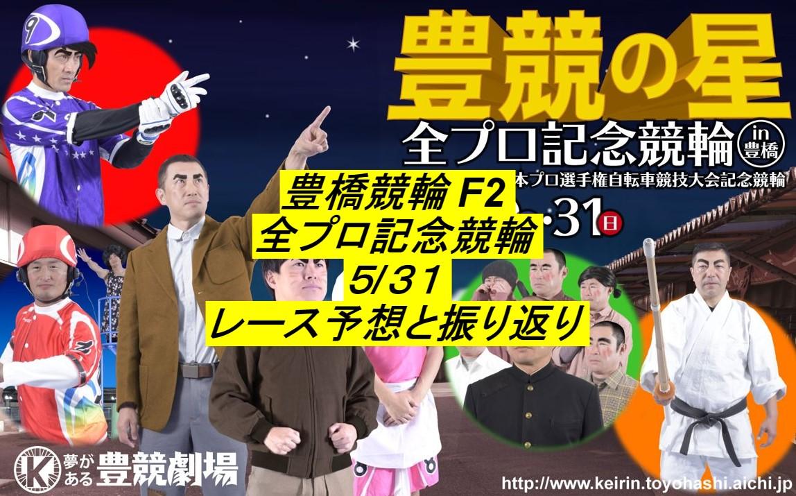 【競輪F2予想】5/31豊橋「全プロ記念競輪」最終日SPR賞の勝利選手は…?