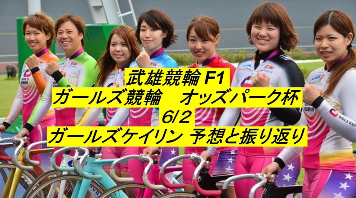 【ガールズケイリン速報】6/2 武雄競輪 二日目の勝利選手は細田愛未と小林莉子!