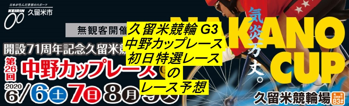 久留米競輪6/6 中野カップレース 前日予想と結果