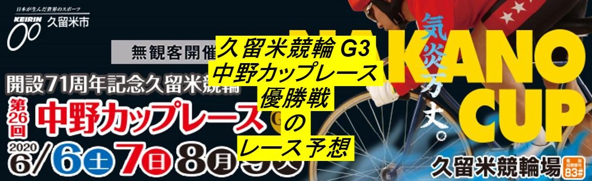 久留米競輪6/9 中野カップレース 前日予想と結果