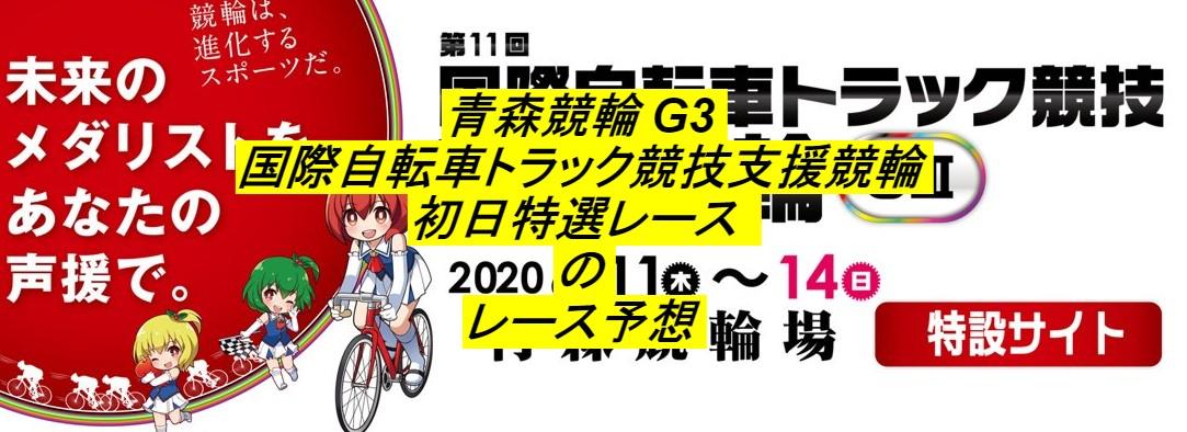 青森競輪6/11 国際自転車トラック競技支援競輪 前日予想と結果