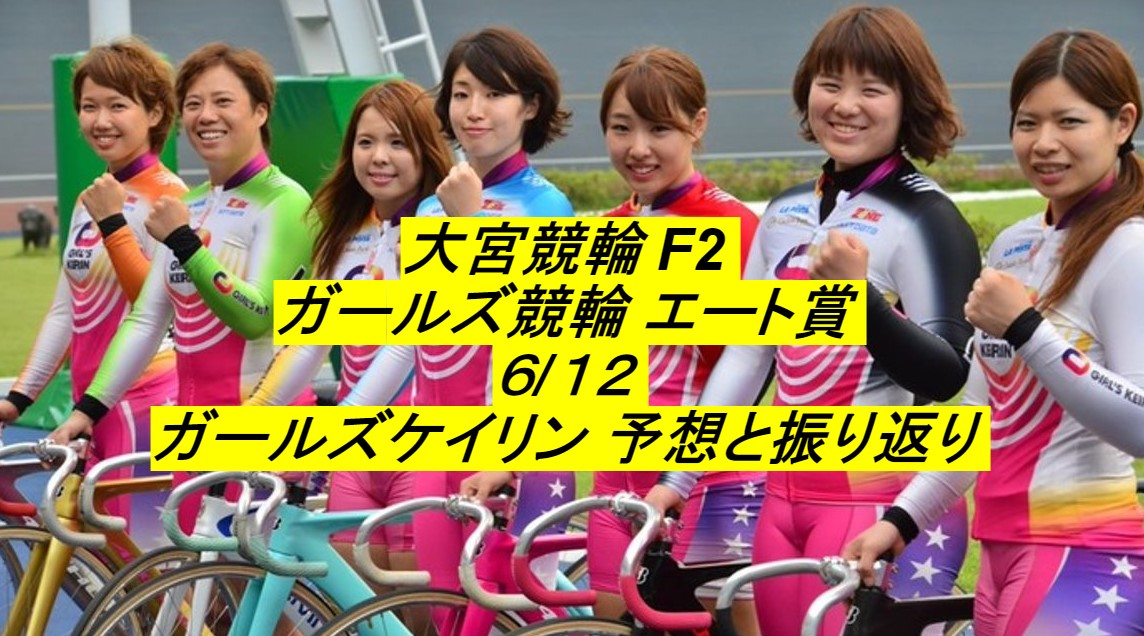 【ガールズケイリン速報】6/12 大宮競輪 最終日の優勝選手は高木真備!