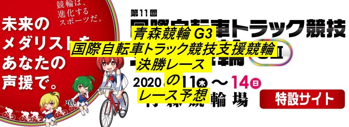 久留米競輪6/14 国際自転車トラック競技支援競輪 前日予想と結果