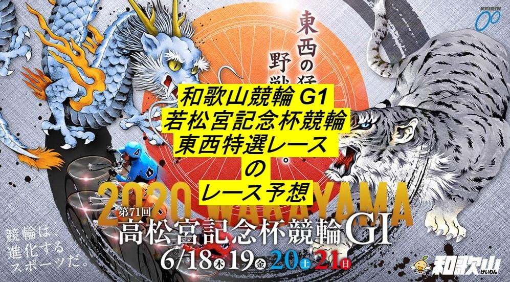 和歌山競輪6/18 高松宮記念杯競輪 前日予想と結果