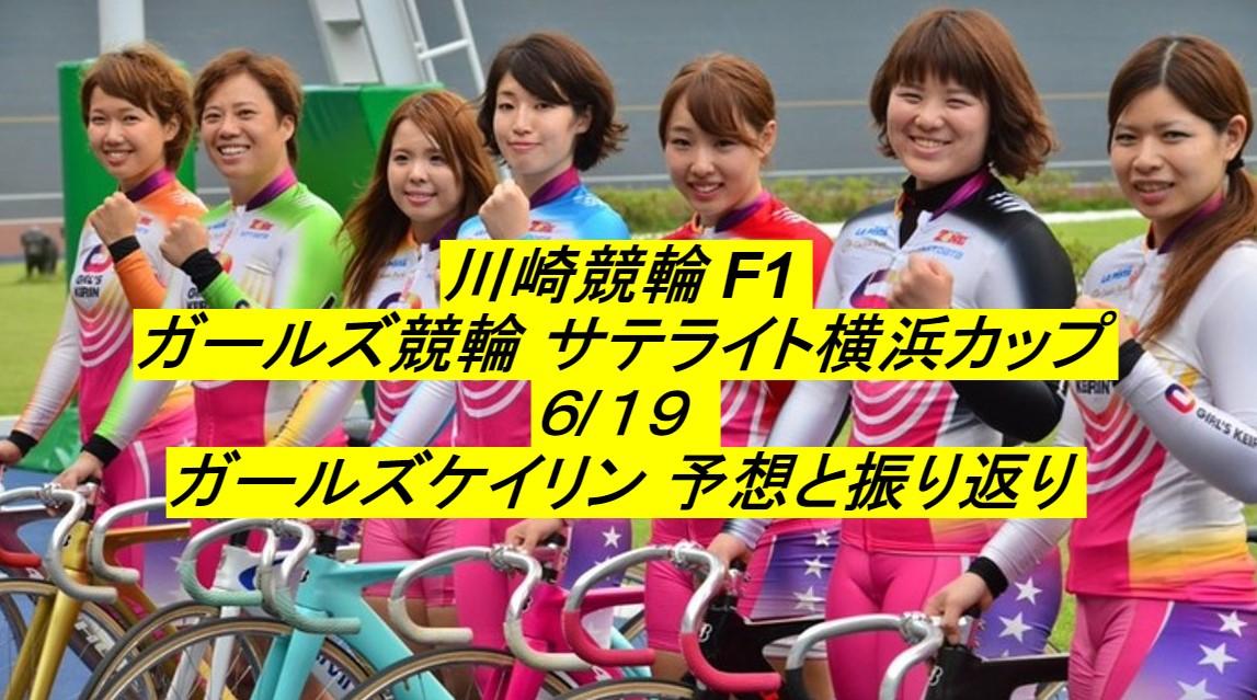 【ガールズケイリン】6/19 川崎競輪 ガールズケイリンレース振り返り