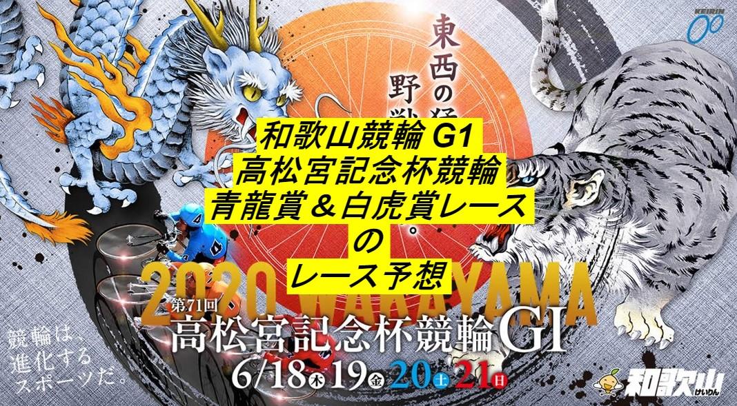 和歌山競輪6/19 高松宮記念杯競輪 前日予想と結果