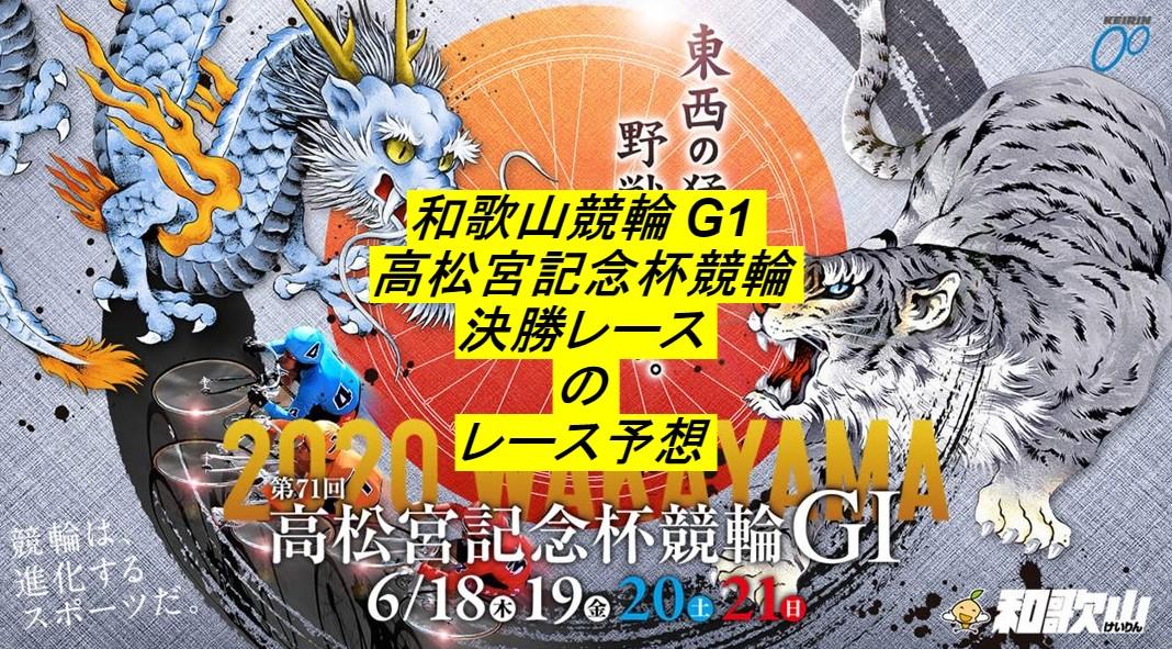 和歌山競輪6/21 高松宮記念杯競輪 前日予想と結果