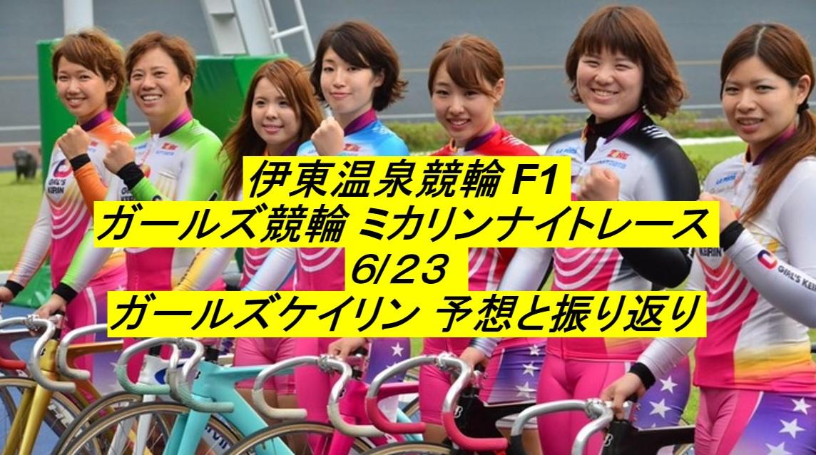 【ガールズケイリン】6/23 伊東温泉競輪 ガールズケイリンレース振り返り