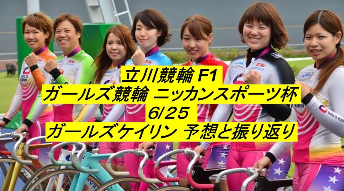 【ガールズケイリン】6/25 伊東温泉競輪 ガールズケイリンレース振り返り
