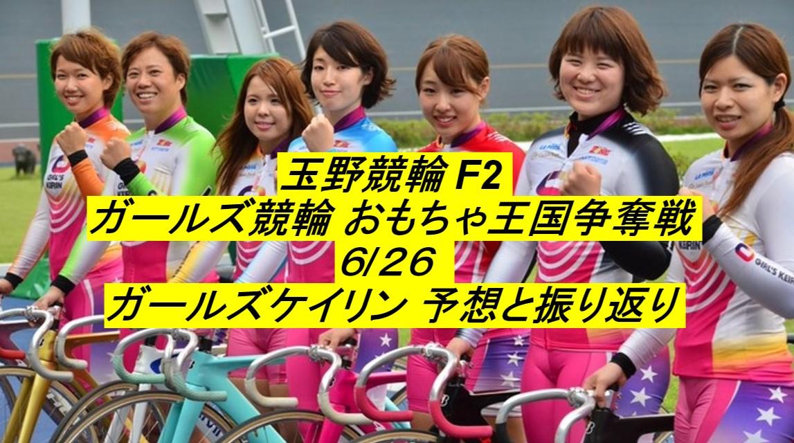 【ガールズケイリン速報】6/26 玉野競輪 最終日の優勝選手は児玉碧衣!