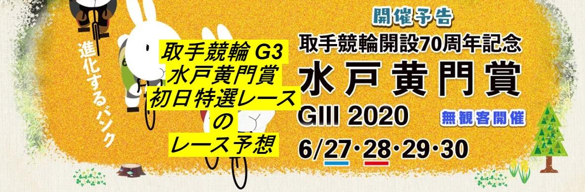 取手競輪6/27 水戸黄門賞 前日予想と結果