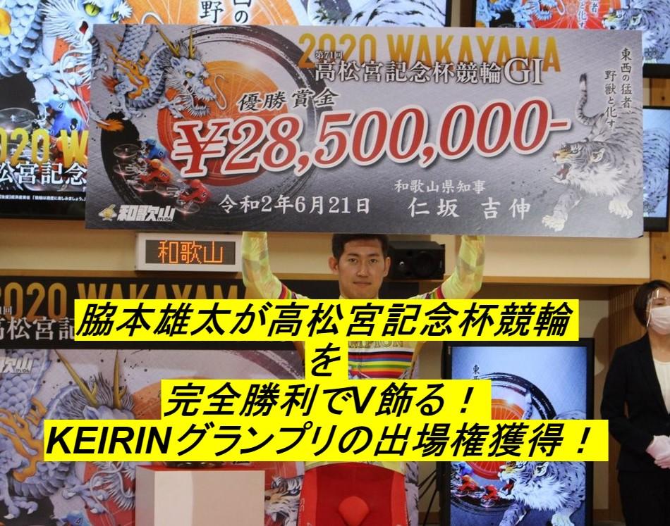 脇本雄太が高松宮記念杯競輪を完全優勝した