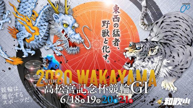 2020年 和歌山競輪 高松宮記念杯競輪(G1)の情報が丸分かり