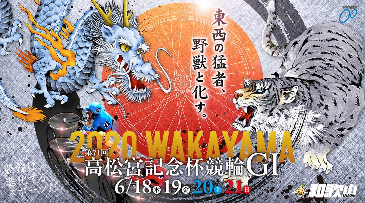 2020年 和歌山競輪第71回高松宮記念杯競輪(G1)の特徴
